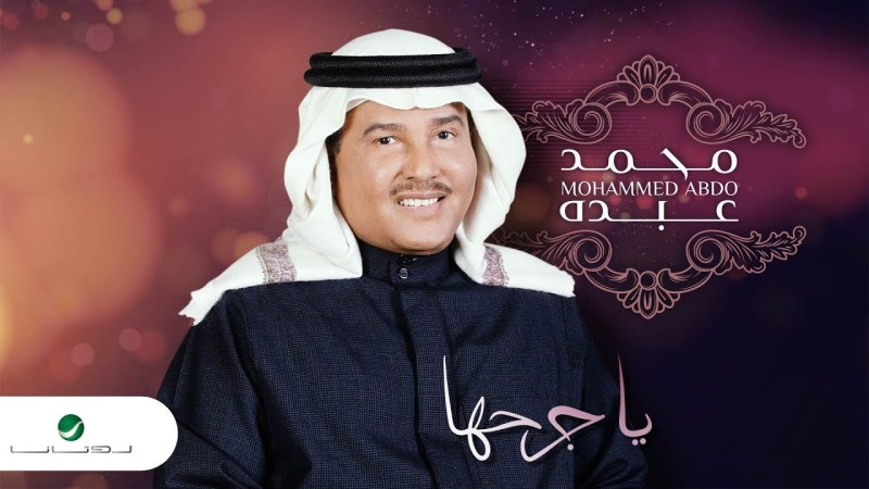 اغنية يا جرحها – محمد عبده – mp3 mp4