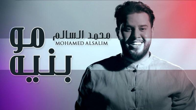 اغنية مو بنية – محمد السالم – MP3 MP4