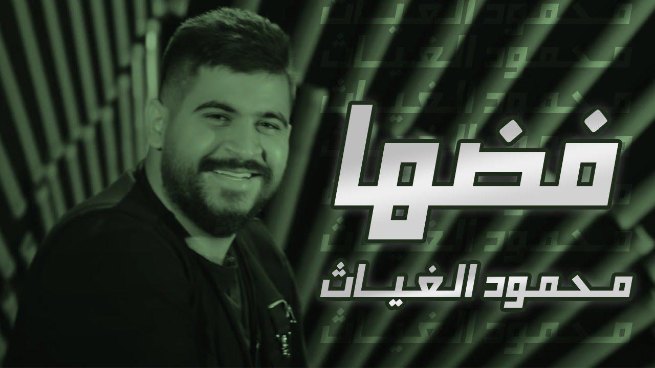 اغنية فضها – محمود الغياث – mp3 mp4