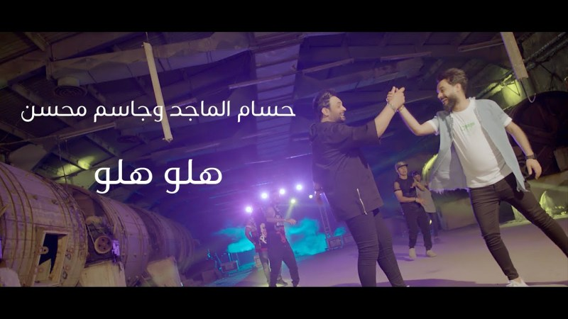 اغنية هلو هلو – حسام الماجد جاسم محسن – mp3 mp4