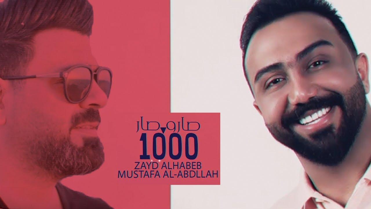 اغنية صار و1000 صار – زيد الحبيب و مصطفى العبدالله – mp3 mp4