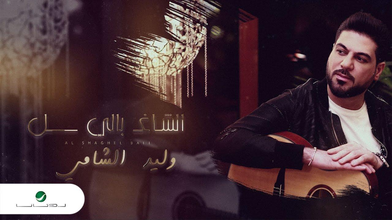اغنية الشاغل بالي – وليد الشامي – mp3 mp4