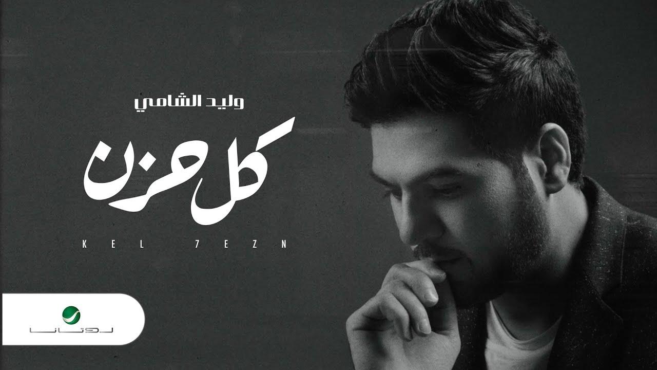 اغنية كل حزن – وليد الشامي – mp3 mp4