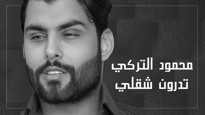 اغنية تدرون شقلي – محمود التركي – mp3 mp4