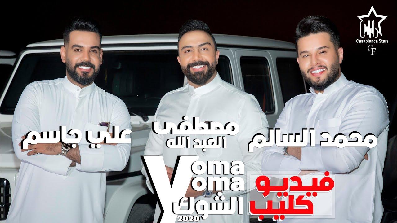 اغنية يمة الشوك – محمد السالم – علي جاسم – مصطفى العبدلله – mp3 mp4