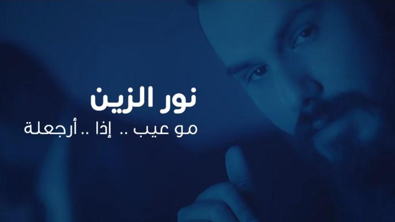 اغنية مو عيب – نور الزين – mp3 mp4