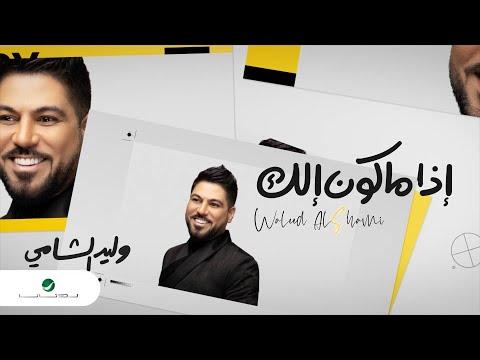 اغنية اذا ماكون الك – وليد الشامي – mp3 mp4
