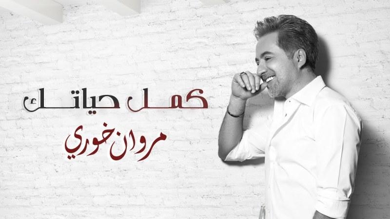اغنية كمل حياتك – مروان خوري – mp3 mp4