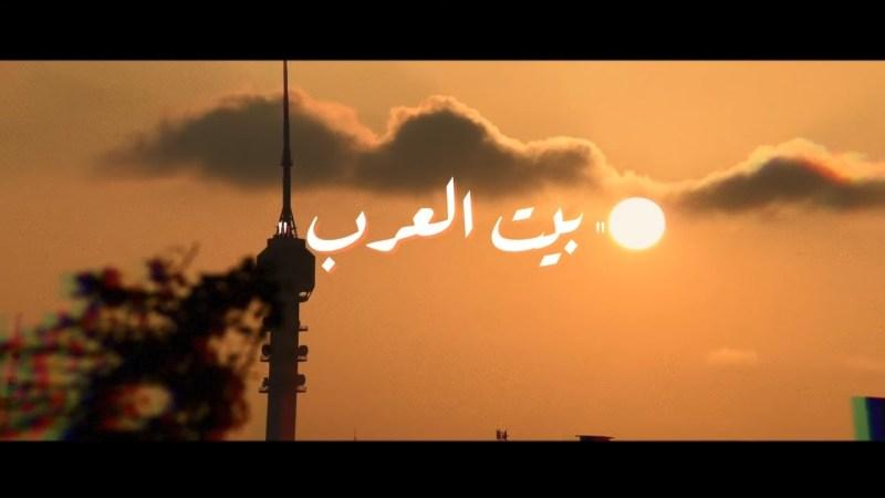 اغنية بيت العرب – مصطفى الربيعي – mp3 mp4