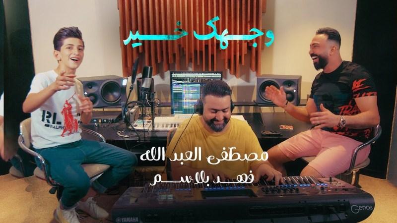 اغنية وجهك خير مصطفى العبدلله وفهد بسلام – mp3 mp4