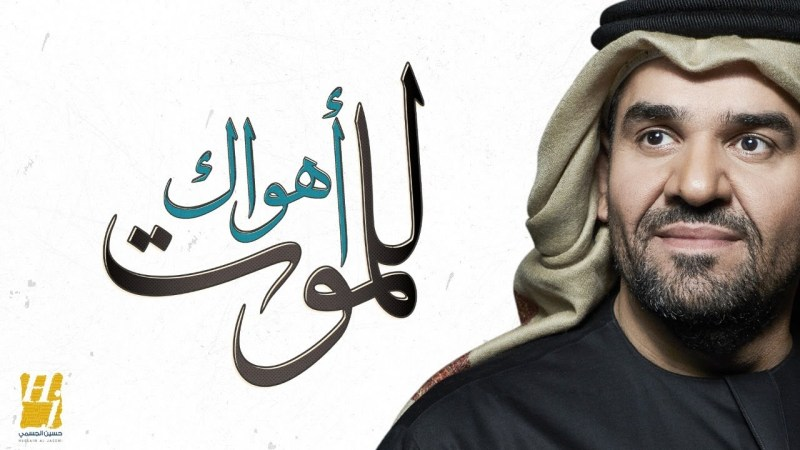 اهواك للموت – حسين الجسمي – mp3 mp4