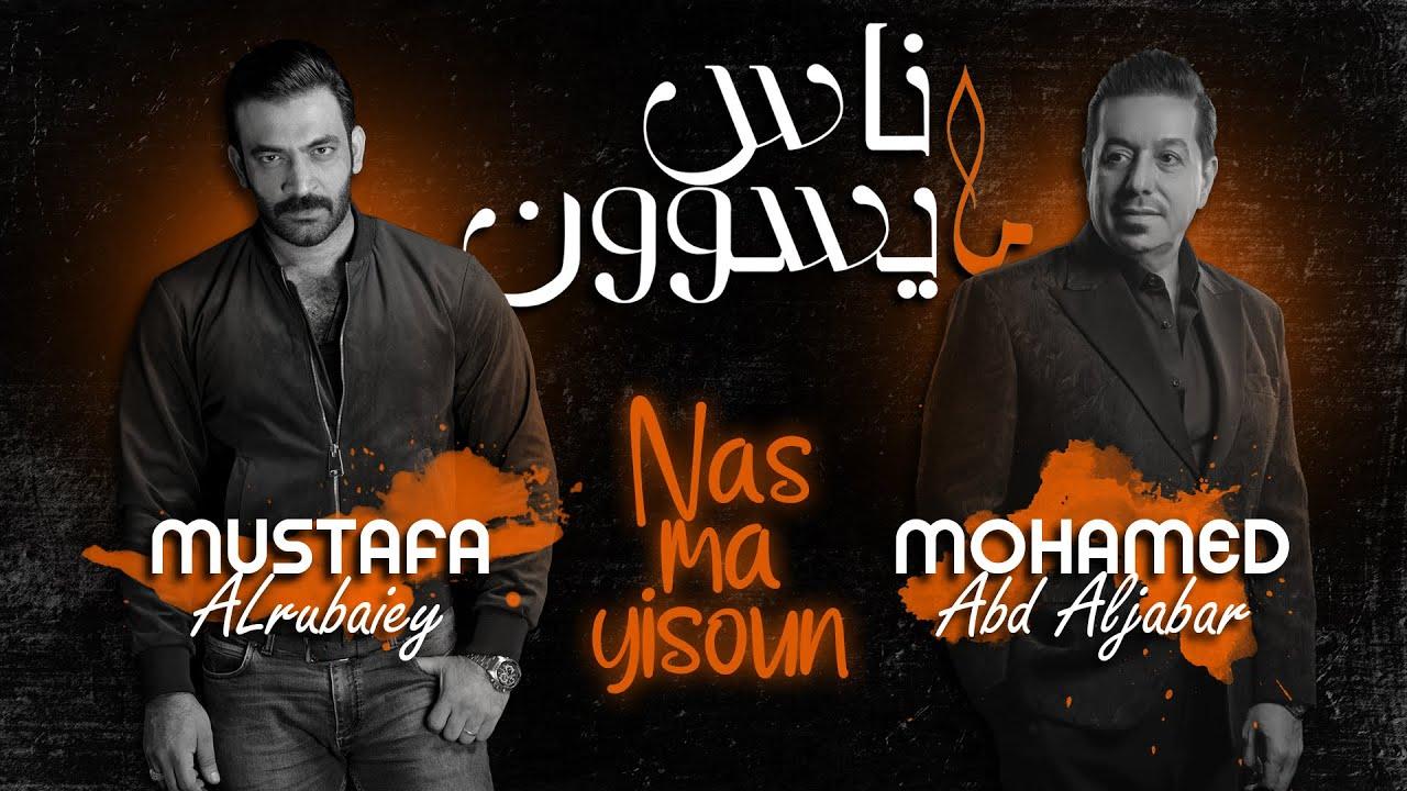 اغنية ناس ما يسوون – محمد عبدالجبار mp3 mp4