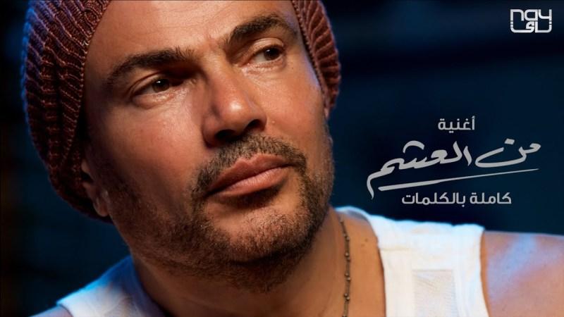 اغنية من العشم – عمرو ذياب – mp3 mp4