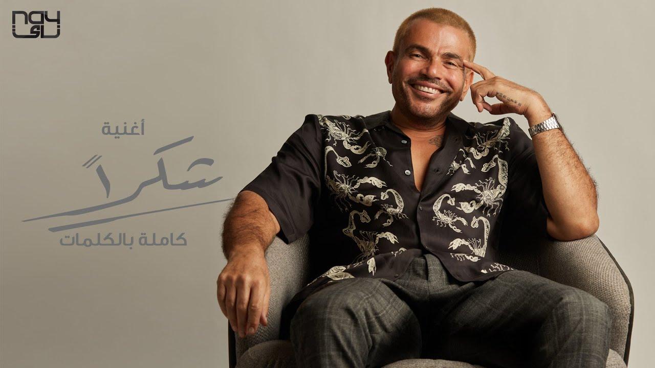 اغنية شكرا عمرو ذياب – mp3 mp4