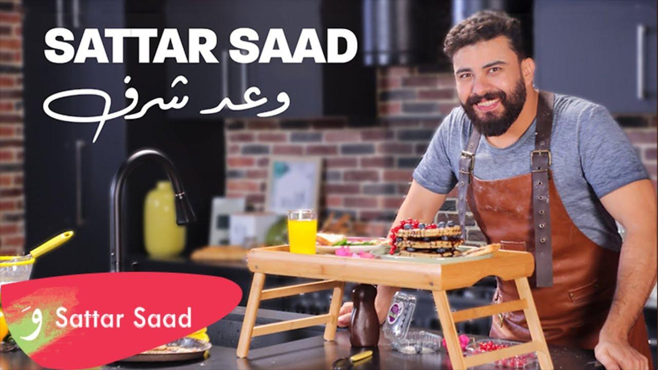اغنية وعد شرف – ستار سعد – mp3 mp4