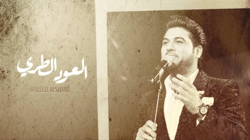 اغنية العود الطري – وليد الشامي – mp3 mp4