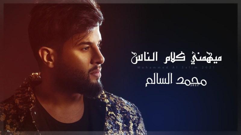 اغنية ميهمني كلام الناس – محمد السالم – mp3 mp4