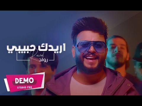 اغنية اريدك حبيبي -رواد – mp3 mp4