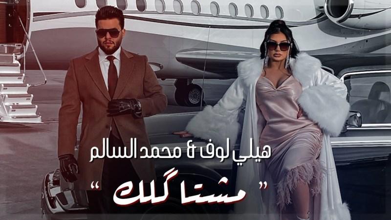 غنية مشتاكلك – محمد السالم mp3 mp4