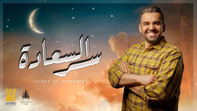 اغنية سر السعادة – حسين الجسمي – mp3 mp4