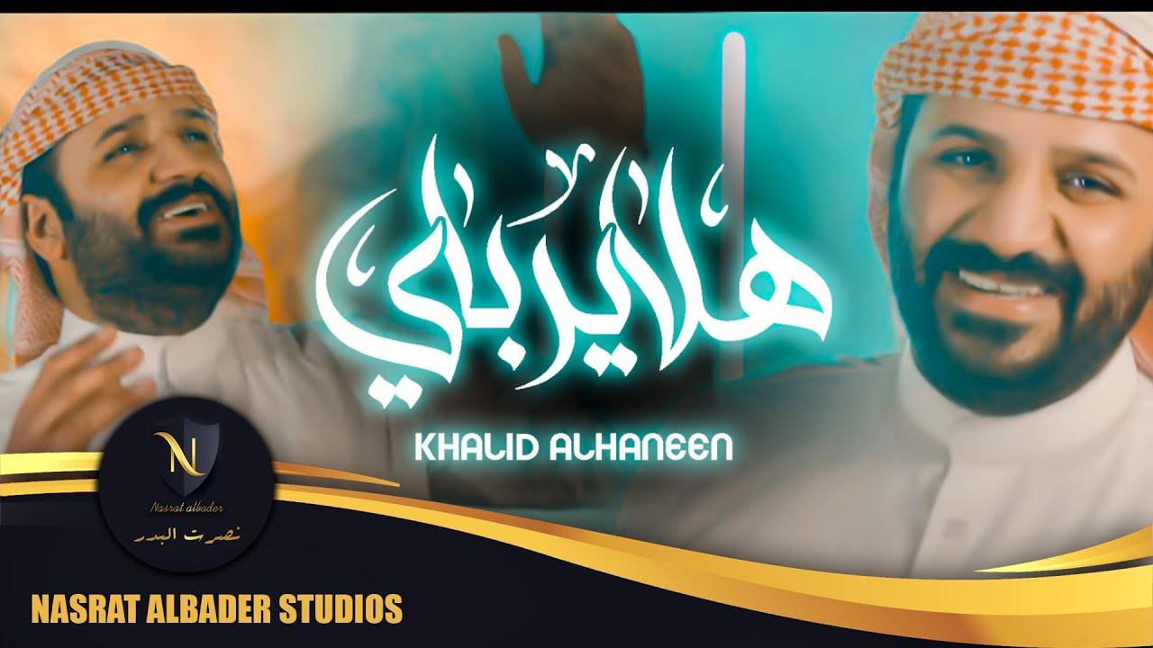 اغنية هلا يرباي – خالد الحنين – mp3 mp4