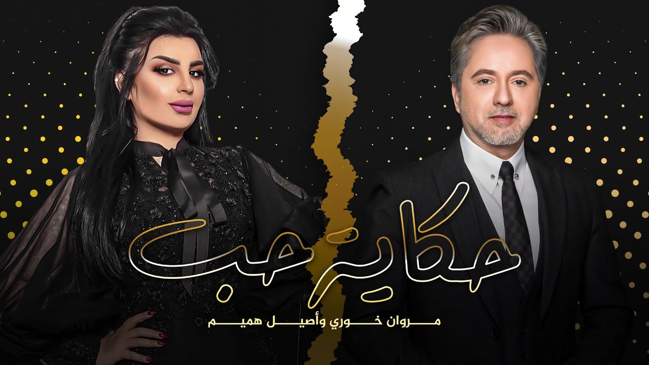 اغنية حكاية حب – اصيل هميم مروان خوري – mp3 mp4