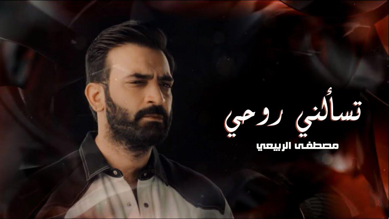 اغنية تسألني روحي – مصطفى الربيعي – mp3 mp4