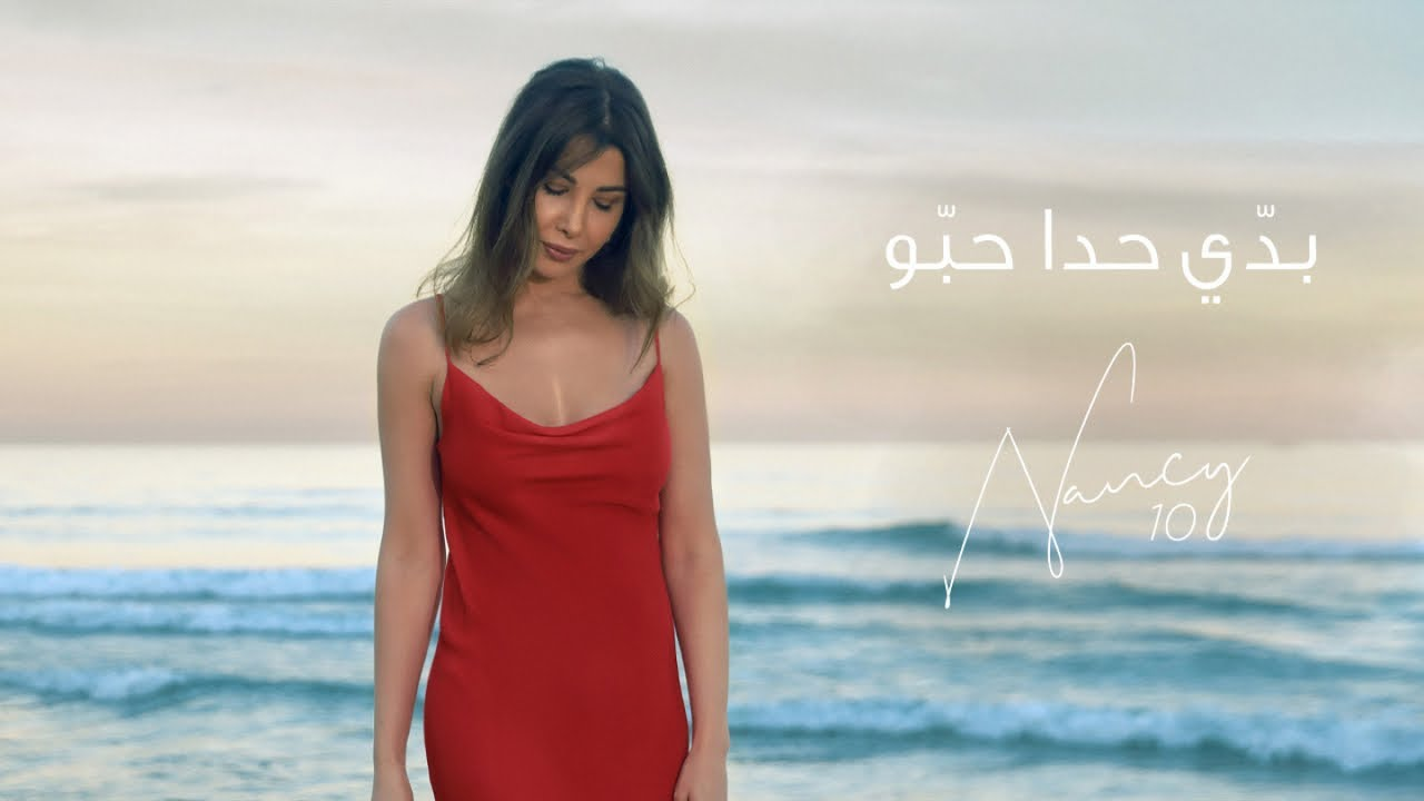 اغنية بدي حدا حبو – نانسي عجرم – mp3 mp4