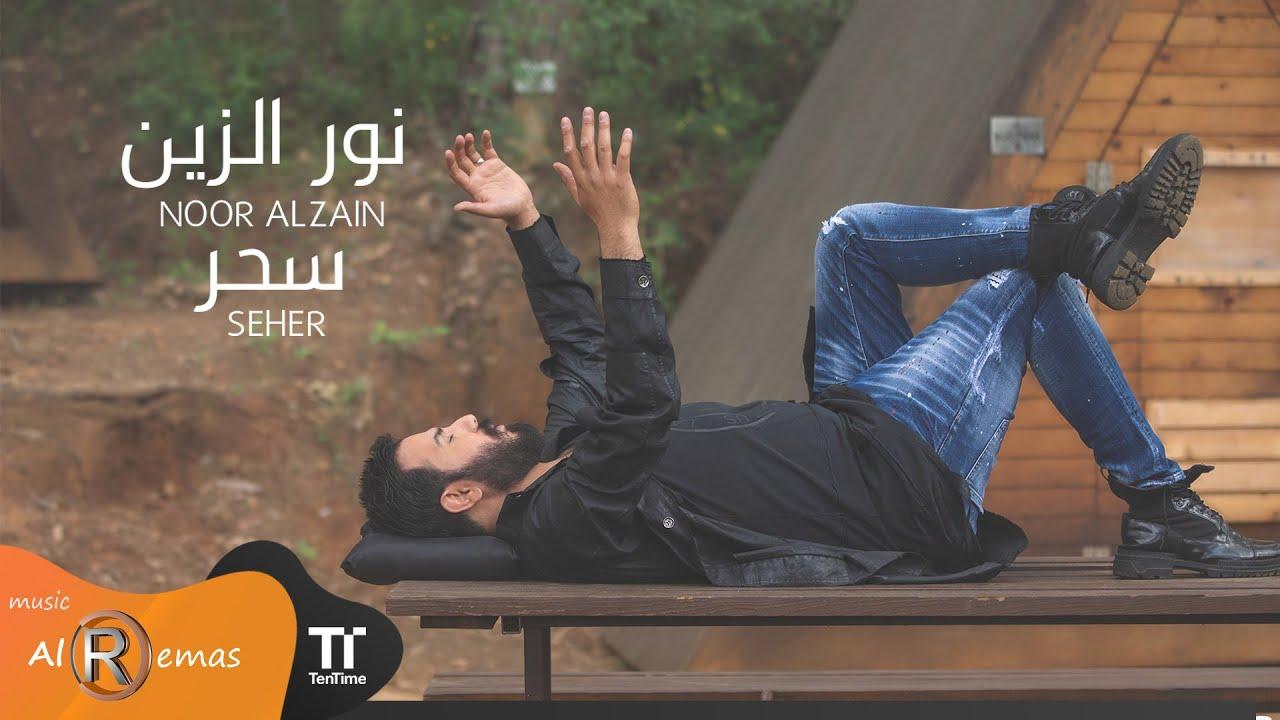 اغنية سحر – نور الزين – mp3 mp4