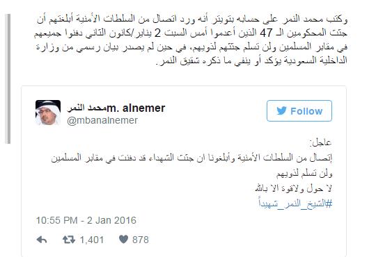 محمد النمر