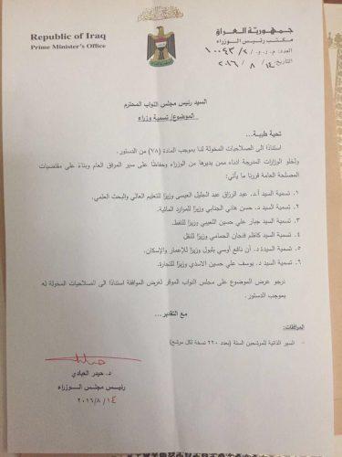 شبكة عراق الخير تنشر القائمة الرسمية لمرشحي العبادي للوزارات الشاغرة
