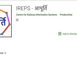 Aapoorti Mobile App by Railway