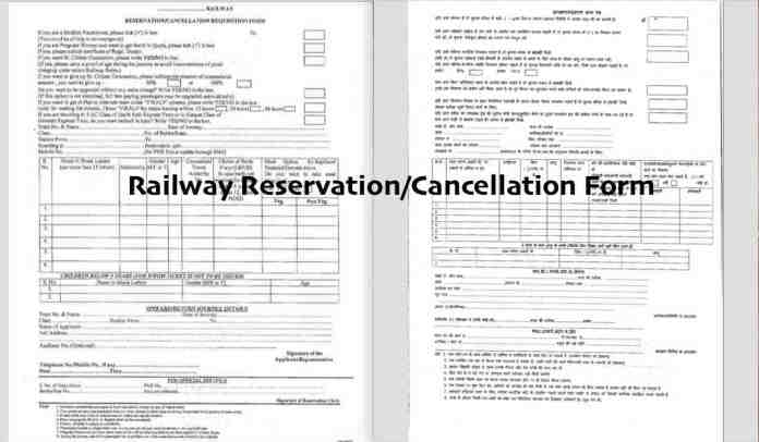 Railway Reservation:Cancellation Form