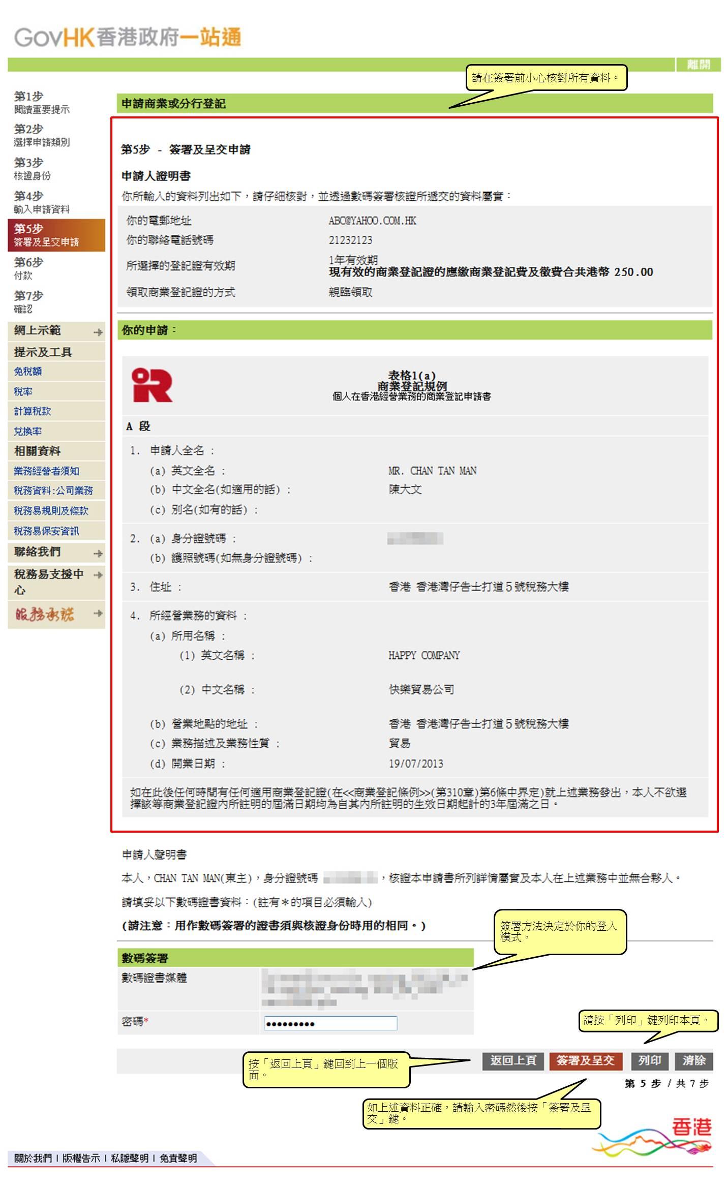 網上示範申請商業或分行登記