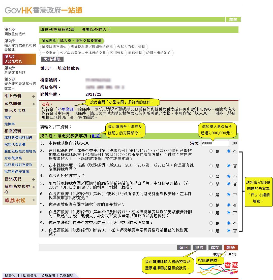 報稅 | [組圖+影片] 的最新詳盡資料** (必看!!) - yes-news.com