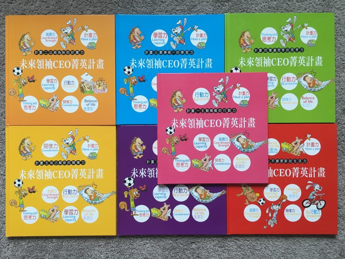 從七個好習慣出發 由內而外培養孩子領導力   (百萬暢銷書) 童書繪本推薦