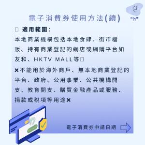 消費卷申請方法-2