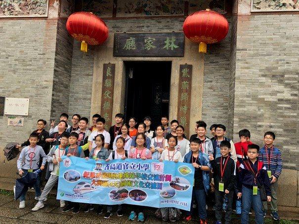 香島道官立小學 Island Road Government Primary School