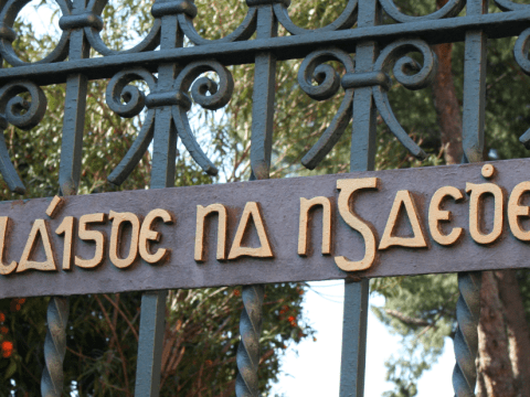 "Gaelic script reading ""Coláisde na nGaedheal"" (Irish College) on the gates of the Pontifical Irish College, Ro"
