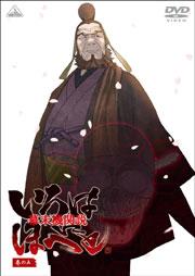 Bakumatsu DVD 5