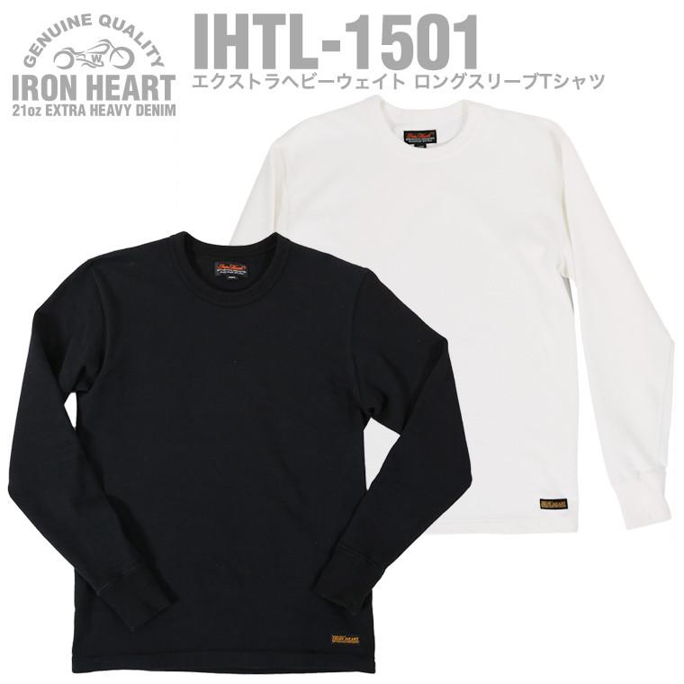 【 IHTL-1501 】  エクストラヘビーウェイト ロングスリーブTシャツ