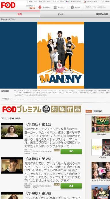 マニー(韓国ドラマ)無料フル動画を視聴する