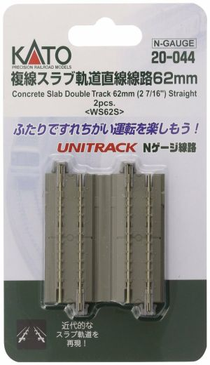 Kato N UniTrack 62mm 2 7/16 Double Concrete Slab Track (2 pcs) 20-044