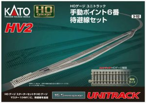 Kato HO Scale HV-2 Passing Track Set With #6 Manual Turnouts 3-112