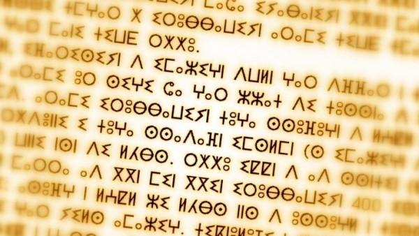 Cours 3: Apprendre à écrire en «Tifinagh»