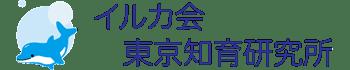 イルカ会東京知育研究所