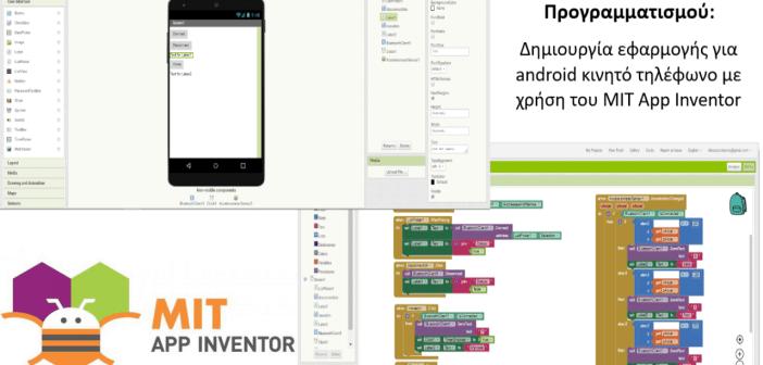 app-inventor1280x800