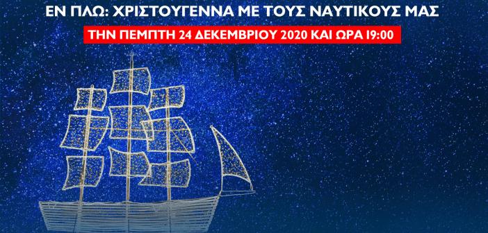 Isalos.net Ναυτικοί Χριστούγεννα εν Πλω