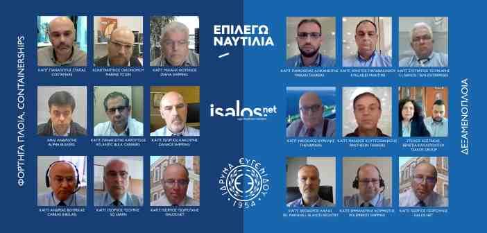 Επιλέγω Ναυτιλία: Οι σπουδαστές των ΑΕΝ Ασπροπύργου και Κρήτης συνομιλούν με τις Ναυτιλιακές Εταιρείες