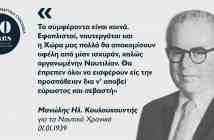 Μανώλης Ηλ. Κουλουκουντής: Ο πρώτος Έλληνας ναυτιλιακός οικονομολόγος